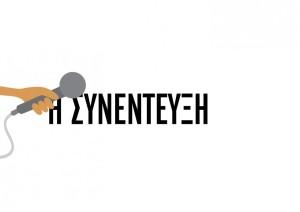 synentefxi