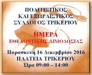 aimodosia_20161216